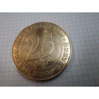 Настольная медаль 25 лет битвы под Ленино в бронзе