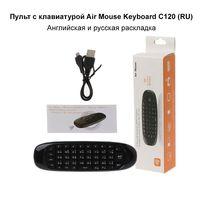 Гироскопический пульт Air Mouse с русской клавиатурой