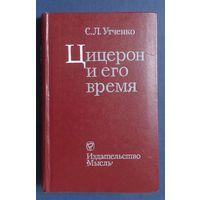 Утченко С.Л. Цицерон и его время