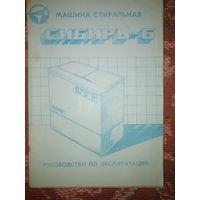 """Руководство по эксплуатации стиральной машины """"Сибирь-6"""". 1981 г."""