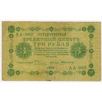 3 рубля 1918 год Пятаков  Алексеев серия АА 060