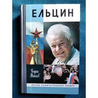 Борис Минаев Ельцин // Серия: Жизнь замечательных людей ЖЗЛ