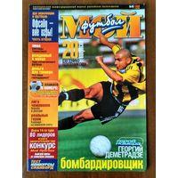 Мой футбол 15-1999