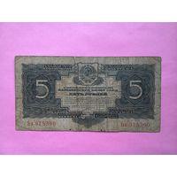 5 рублей 1934 г.