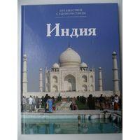 Индия  // Серия: Путешествуй с удовольствием