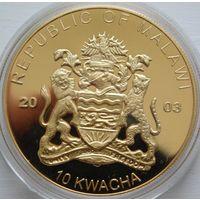 25. Республика Малави 10 квача 2003 год*