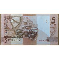 """5 рублей 2009 года - интересный номер - пять цифр """"4"""" подряд"""