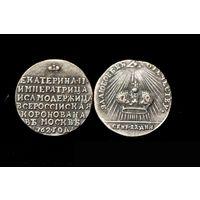 Жетон на коронацию Екатерины 1762 года посеребрение копия