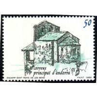 Андорра. Испанская почта. Ми-211. Базилика.Серия: туризм.1989