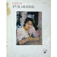 Журнал Юный художник номер 3 за 1988 год