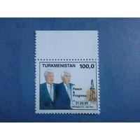 Туркменистан. 1993. Визит в сша.
