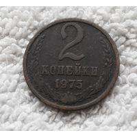 2 копейки 1975 СССР #02