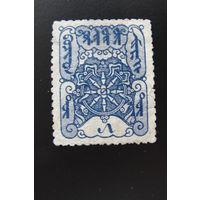 Тува 1926г. (Заг. 10) 50% каталога