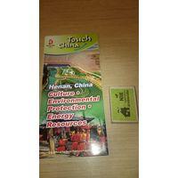 Буклет Touch China о Китае