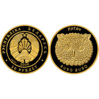 Филин, 50 рублей 2010, Золото
