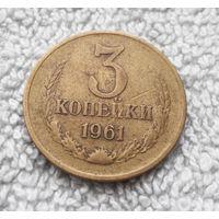 3 копейки 1961 СССР #12