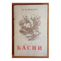 """И.А.Крылов """"Басни"""" (1951)"""