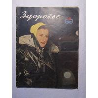 "Журнал ""Здоровье"" No10 за 1956 год"
