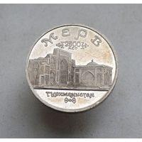 5 рублей 1993 г. Мерв.Редкая.ОРИГИНАЛ.