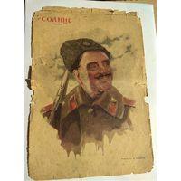 Журнал СОЛНЦЕ РОССИИ октябрь 1915
