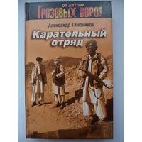 Александр Тамоников Карательный отряд