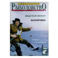 "Журналы ""Cпортивное рыболовство"" за 2001г. # 1; 2; 3; 4; 5; 6."