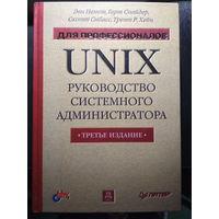 Unix руководство системного администратора третье издание