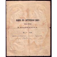 Выпись из метрической книги 1901 год