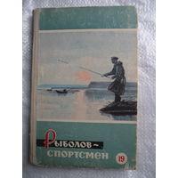 Рыболов-спортсмен 19