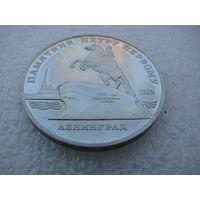 СССР 5 рублей 1988 Cu-Ni, памятник Петру Первому в Ленинграде