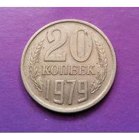 20 копеек 1979 СССР #06