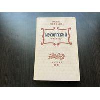 """""""Мусоргский""""."""