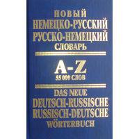 Новый немецко-русский, русско-немецкий словарь.