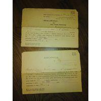 Декларация 1939 год Святая Воля Польша