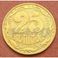 6347:  25 копеек 1992 Украина