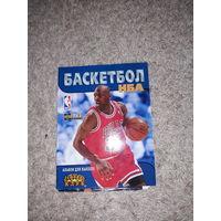 Журнал Баскетбол НБА из 90-х.