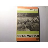 Даль Г. В КРАЮ МАНГРОВ. 1966 год.
