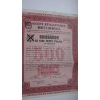 Облигация металлургической компании Донецк - Юрьевка 1900г
