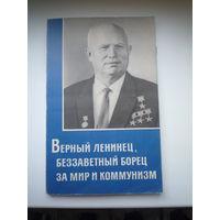 Верный ленинец, беззаветный борец за мир и коммунизм