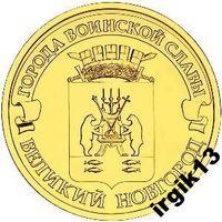 10 рублей 2012г Великий Новгород мешк