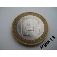 10 рублей 2006 год Сахалинская область
