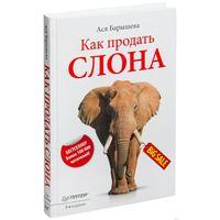Как продать слона. Ася Барышева. 2017 г.