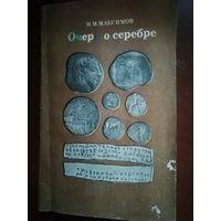 Очерк о серебре (монеты)