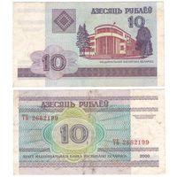 W: Беларусь 10 рублей 2000 / ТБ 2682199