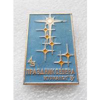 43-й Праздник Севера. Мурманск 1977 год. Полярная Олимпиада. Зимний спорт #0490-SP11