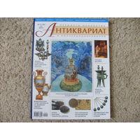 Антиквариат предметы искуства и коллекционирования. 5(76) 2010г.