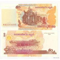 50 Риэлей. Камбоджа. 2002 UNC!