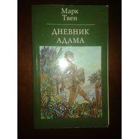 """Марк Твен """"Дневники Адама"""""""