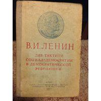 В.И.ЛЕНИН. Две тактики социал-демократии в демократической революции. 1939.