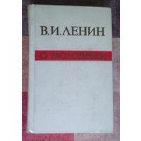 В. И. Ленин. О молодежи